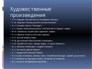 Художественные произведения А. Н. Радищев «Путешествие из Петербурга в Москву