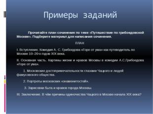 Примеры заданий Прочитайте план сочинения по теме «Путешествие по грибоедовск