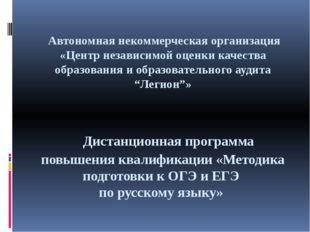Дистанционная программа повышения квалификации «Методика подготовки к ОГЭ и