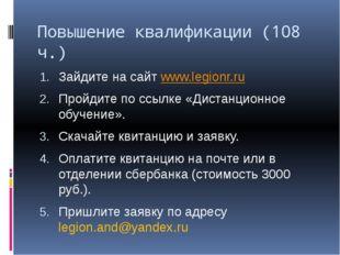 Повышение квалификации (108 ч.) Зайдите на сайт www.legionr.ru Пройдите по сс