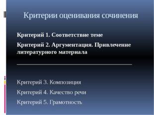 Критерии оценивания сочинения Критерий 1. Соответствие теме Критерий 2. Аргум