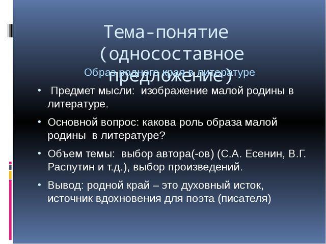 Тема-понятие (односоставное предложение) Образ родного края в литературе Пред...