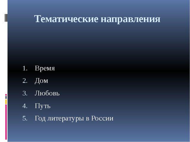 Тематические направления Время Дом Любовь Путь Год литературы в России