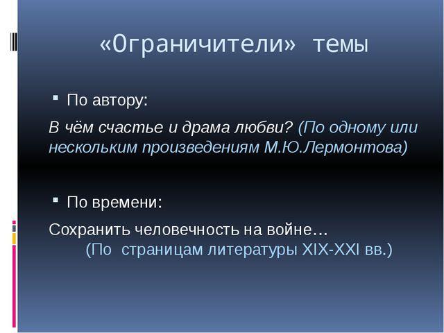 «Ограничители» темы По автору: В чём счастье и драма любви? (По одному или не...