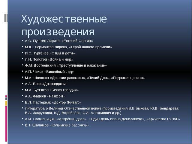 Художественные произведения А.С. Пушкин Лирика, «Евгений Онегин» М.Ю. Лермонт...