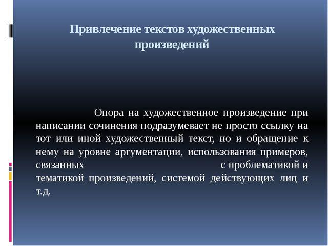 Привлечение текстов художественных произведений Опора на художественное произ...