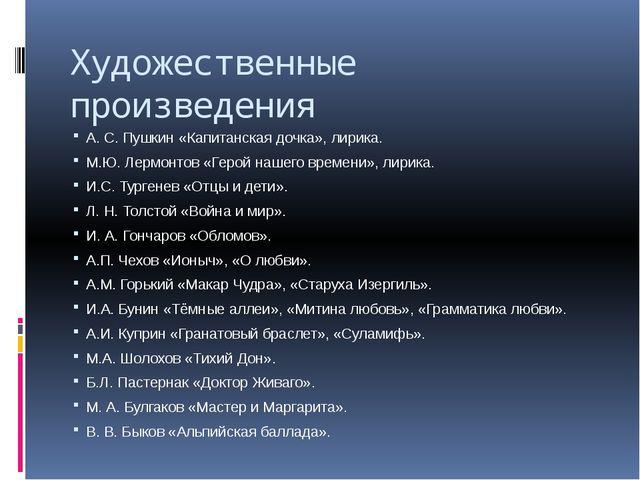 Художественные произведения А. С. Пушкин «Капитанская дочка», лирика. М.Ю. Ле...