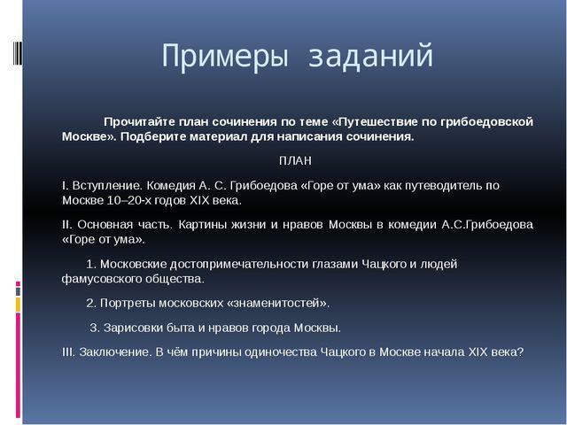 Примеры заданий Прочитайте план сочинения по теме «Путешествие по грибоедовск...