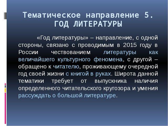 Тематическое направление 5. ГОД ЛИТЕРАТУРЫ «Год литературы» – направление, с...