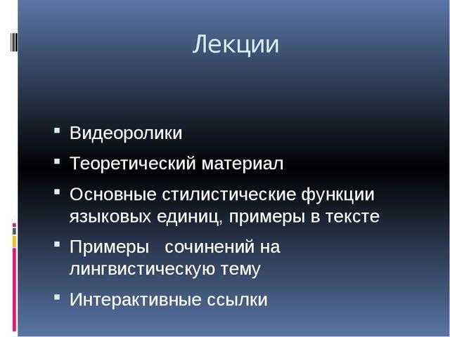 Лекции Видеоролики Теоретический материал Основные стилистические функции язы...
