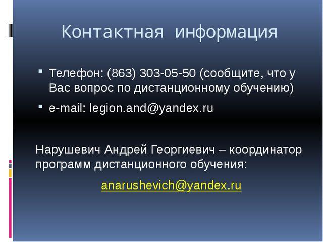 Контактная информация Телефон: (863) 303-05-50 (сообщите, что у Вас вопрос по...