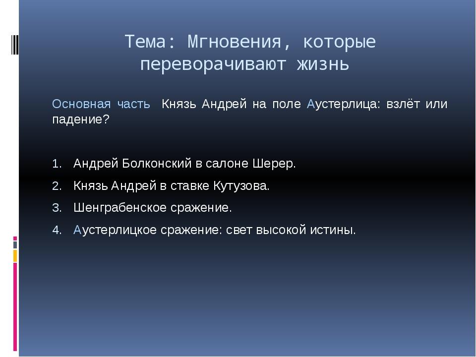 Тема: Мгновения, которые переворачивают жизнь Основная часть Князь Андрей на...