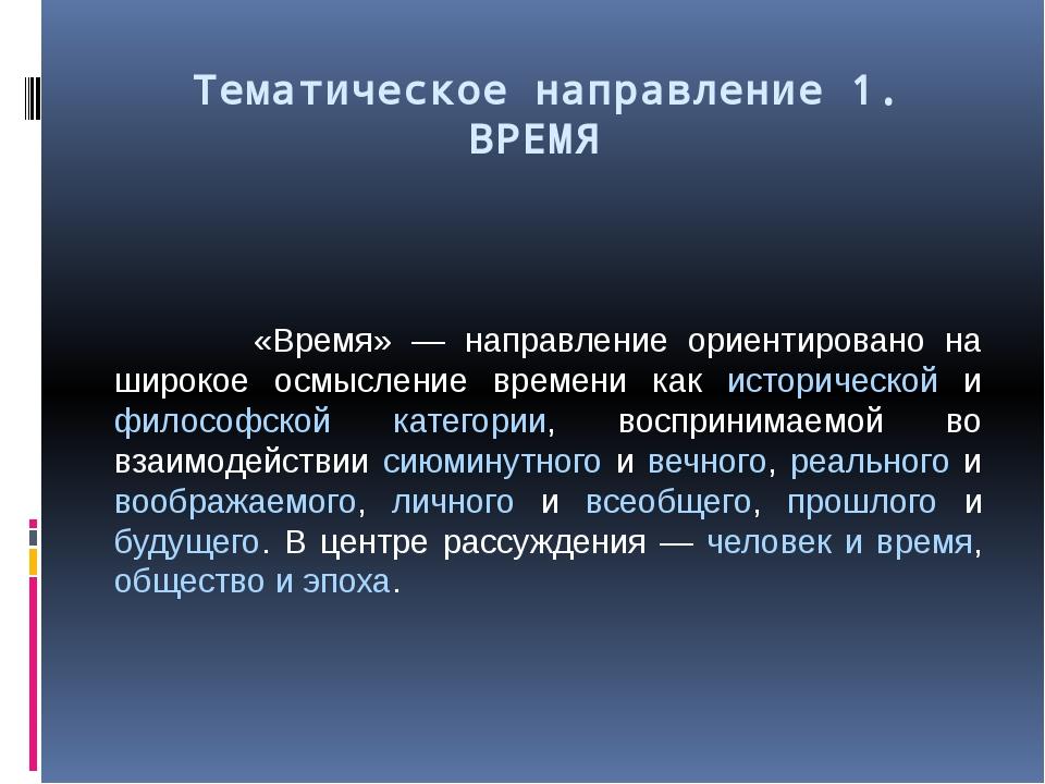 Тематическое направление 1. ВРЕМЯ «Время» — направление ориентировано на широ...