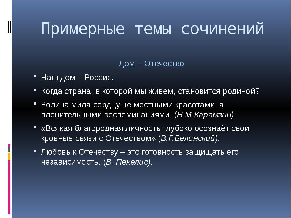 Примерные темы сочинений Дом - Отечество Наш дом – Россия. Когда страна, в ко...