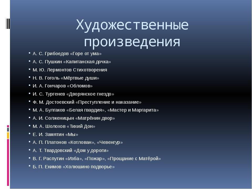 Художественные произведения А. С. Грибоедов «Горе от ума» А. С. Пушкин «Капит...