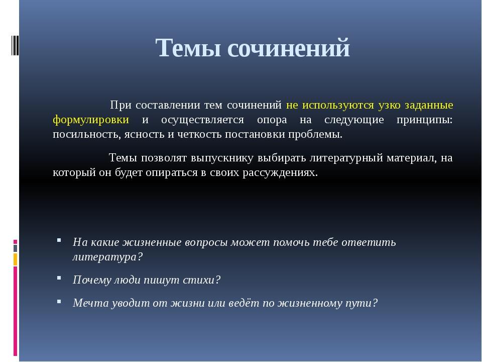 Темы сочинений При составлении тем сочинений не используются узко заданные фо...