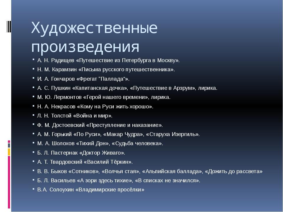 Художественные произведения А. Н. Радищев «Путешествие из Петербурга в Москву...