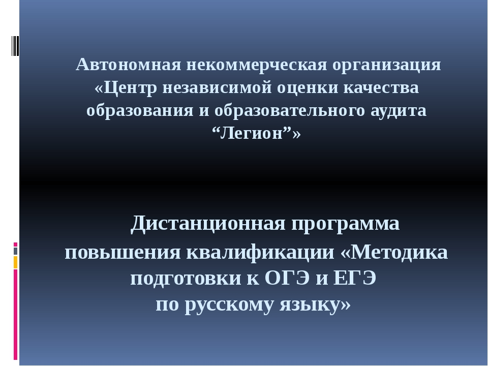 Дистанционная программа повышения квалификации «Методика подготовки к ОГЭ и...