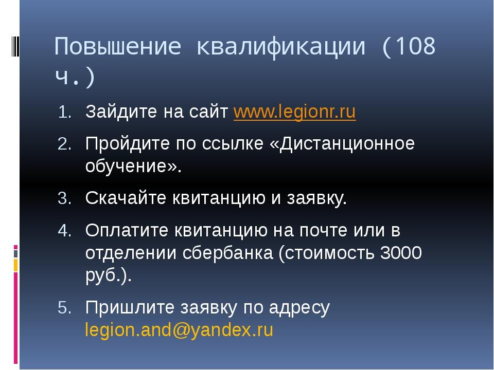 Повышение квалификации (108 ч.) Зайдите на сайт www.legionr.ru Пройдите по сс...