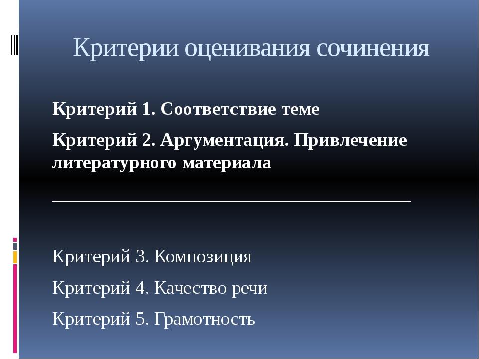 Критерии оценивания сочинения Критерий 1. Соответствие теме Критерий 2. Аргум...