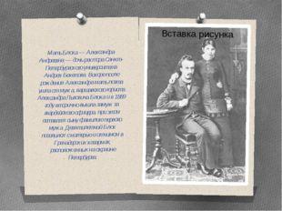 Мать Блока — Александра Андреевна — дочь ректора Санкт-Петербургского универс