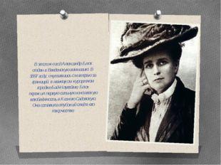 В этот же год Александр Блок отдан в Введенскую гимназию. В 1897 году, очути