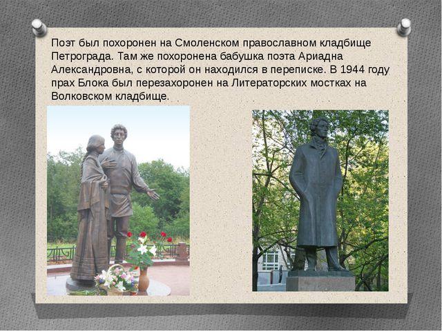Поэт был похоронен на Смоленском православном кладбище Петрограда. Там же пох...