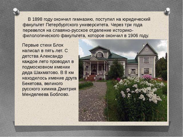 В 1898 году окончил гимназию, поступил на юридический факультет Петербургско...