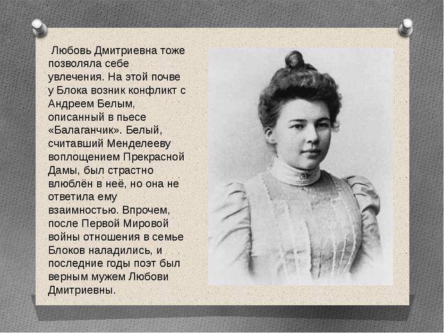 Любовь Дмитриевна тоже позволяла себе увлечения. На этой почве у Блока возни...
