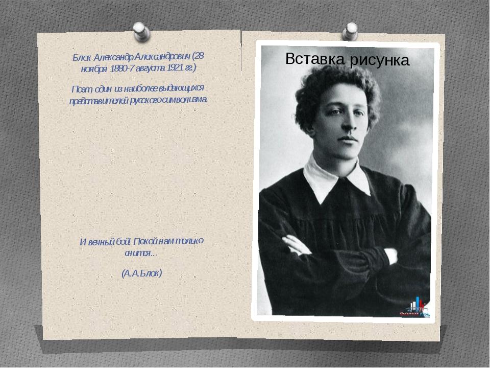 Блок Александр Александрович (28 ноября 1880-7 августа 1921 гг.) Поэт, один и...