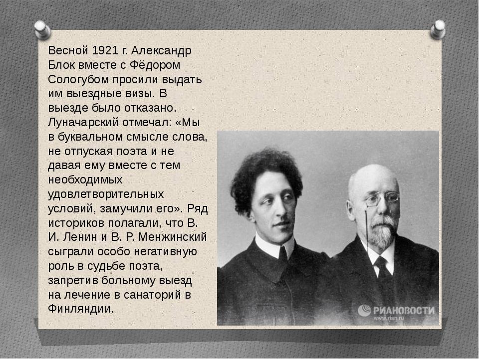 Весной 1921 г. Александр Блок вместе с Фёдором Сологубом просили выдать им вы...