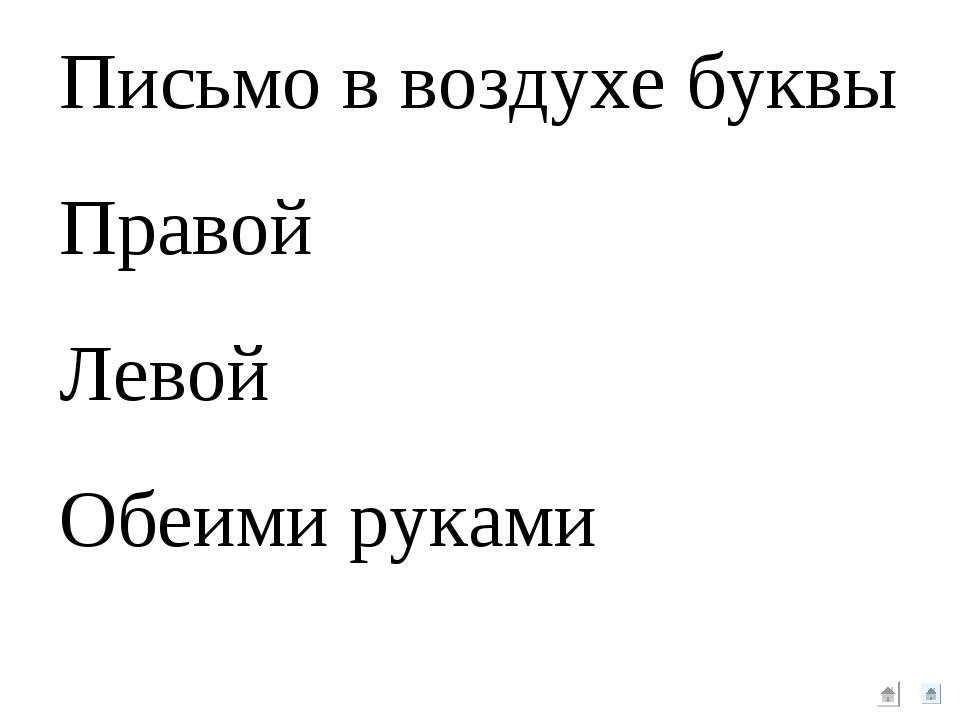 Письмо в воздухе буквы Правой Левой Обеими руками
