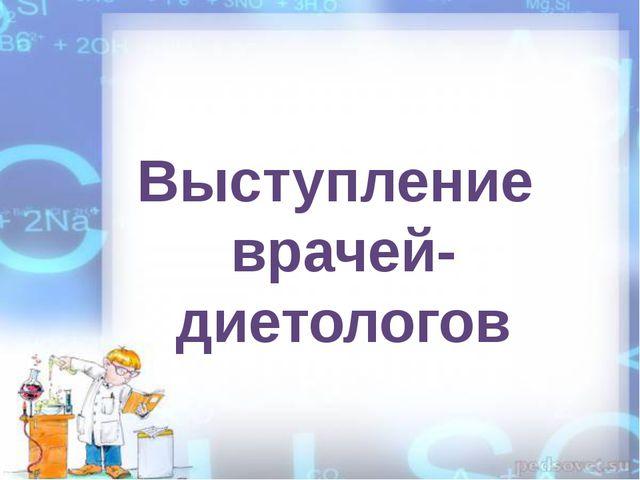 Выступление врачей-диетологов