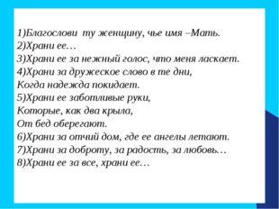 1)Благослови ту женщину, чье имя –Мать. 2)Храни ее… 3)Храни ее за нежный голо