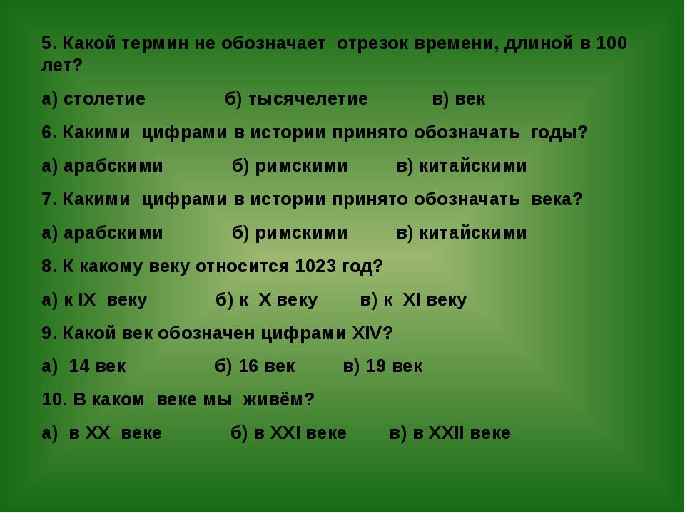 5. Какой термин не обозначает отрезок времени, длиной в 100 лет? а) столетие...
