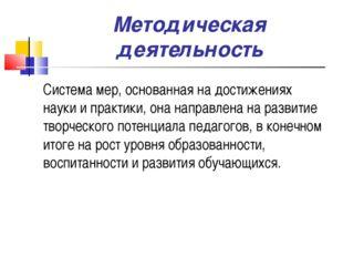 Методическая деятельность Система мер, основанная на достижениях науки и пра
