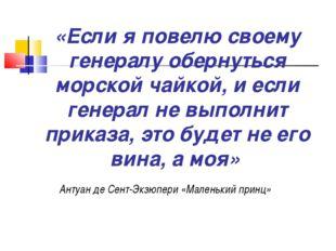 «Если я повелю своему генералу обернуться морской чайкой, и если генерал не в