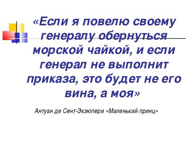 «Если я повелю своему генералу обернуться морской чайкой, и если генерал не в...