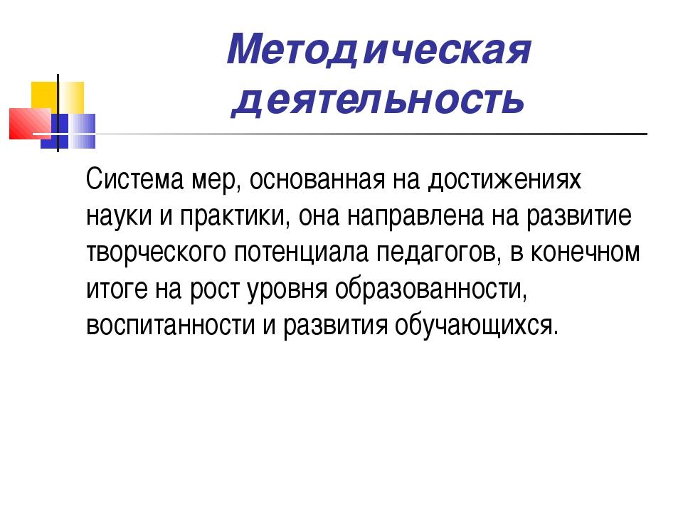 Методическая деятельность Система мер, основанная на достижениях науки и пра...