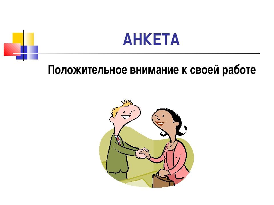 АНКЕТА Положительное внимание к своей работе