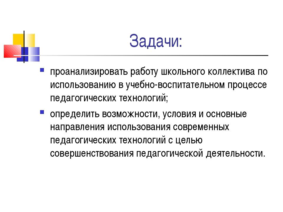 Задачи: проанализировать работу школьного коллектива по использованию в учебн...