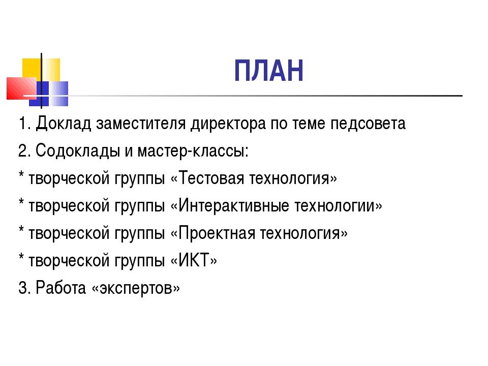ПЛАН 1. Доклад заместителя директора по теме педсовета 2. Содоклады и мастер-...
