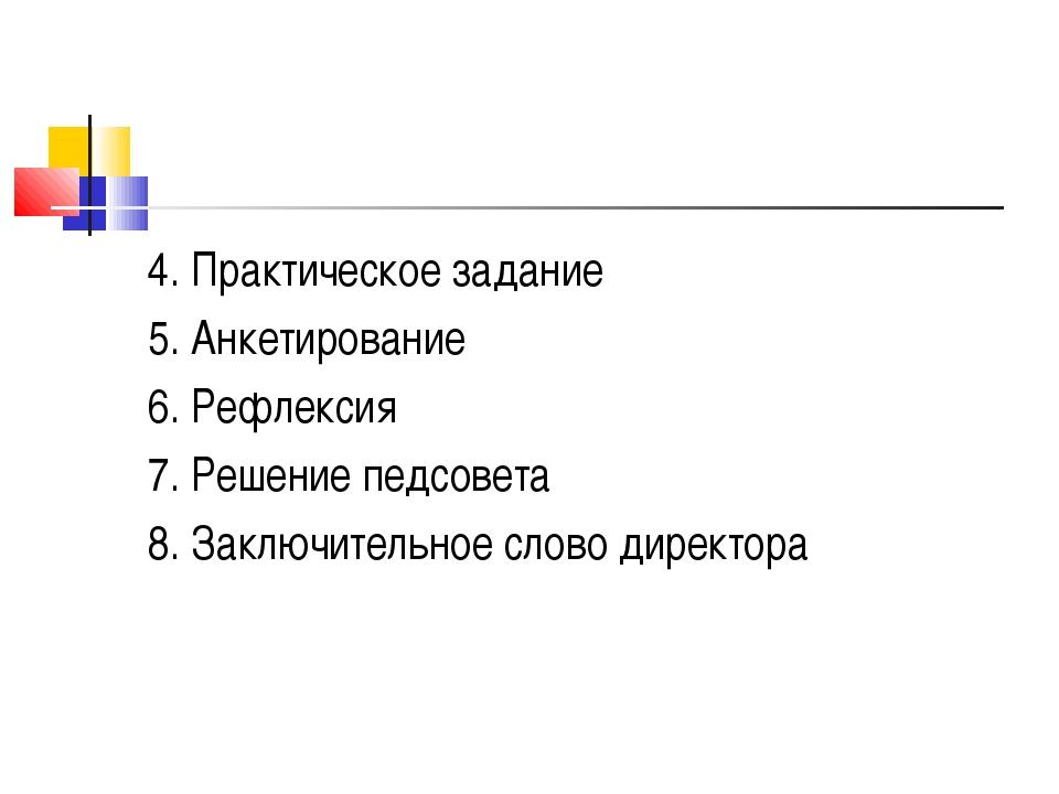 4. Практическое задание 5. Анкетирование 6. Рефлексия 7. Решение педсовета 8....