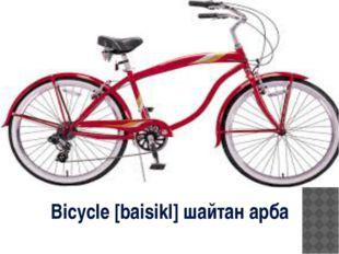 Bicycle [baisikl] шайтан арба