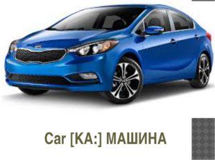Car [KA:] МАШИНА