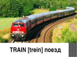 TRAIN [trein] поезд