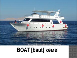 BOAT [baut] кеме