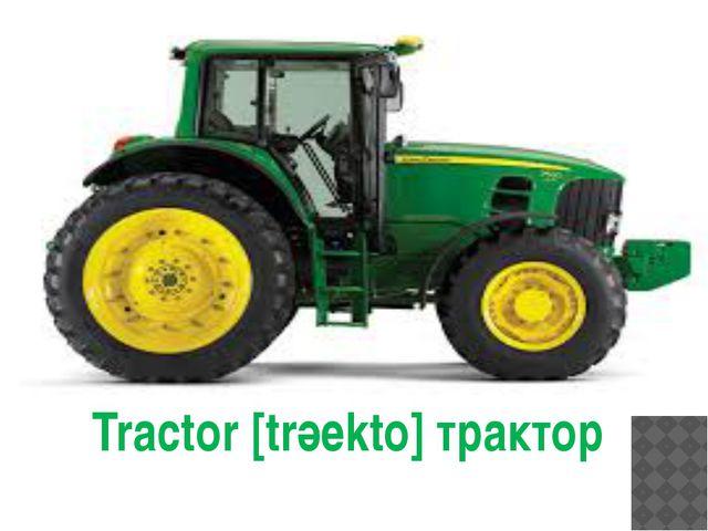 Tractor [trәekto] трактор