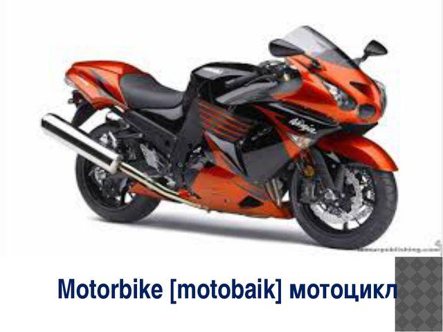 Motorbike [motobaik] мотоцикл