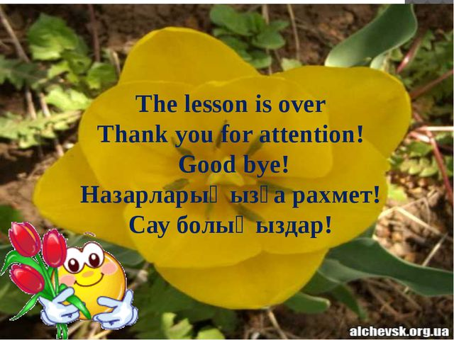 The lesson is over Thank you for attention! Good bye! Назарларыңызға рахмет!...